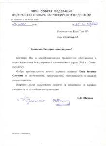 zelenovoi2