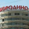 <!--:ru-->Гостиница «Бородино Бизнес-Отель»****<!--:-->