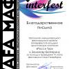 Благодарственное письмо от оргкомитета международного фестивального проекта «Интерфест»