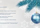 Корпоратиный клиент «Электрон Маш» с поздравлениями и отзывом о «Росси Тур СПб»