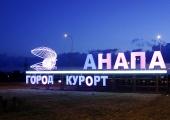 Отдых в краснодарском крае, Анапа