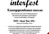 Корпоративный клиент «Интерфест» благодарит «Росси Тур СПб» за помощь в организации международного фестиваля